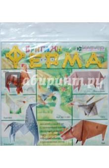 АБ 11-201 На ферме (оригами)