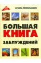 Большая книга заблуждений