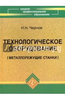 Чернов Николай Николаевич Технологическое оборудование (металлорежущие станки)