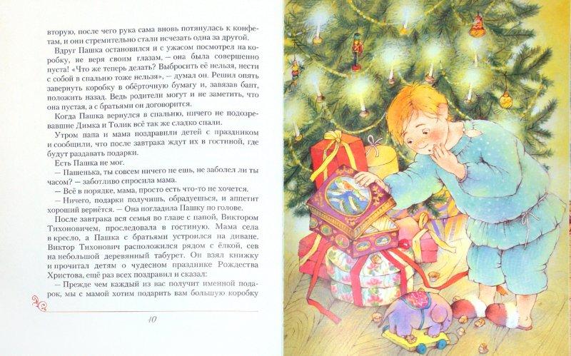 Иллюстрация 1 из 24 для За окошком Рождество - Ольга Першина | Лабиринт - книги. Источник: Лабиринт