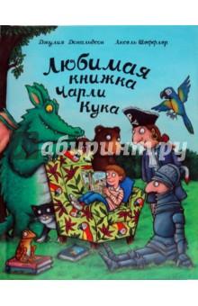 Любимая книжка Чарли КукаЗарубежная поэзия для детей<br>Уселся в кресло Чарли Кук - / вот этот самый мальчишка: / покой и тишина вокруг, / в руках любимая книжка...<br>Пираты и призраки, рыцари и драконы, полицейские и воры, три медведя и зеленые человечки из космоса, голодный крокодил, ученая лягушка и другие - герои новой, как всегда смешной и очень красочной книги от создателей неповторимого Груффало. <br>В этой книжке в книжке каждая история по остроумно придуманной цепочке ведет к другой, а от нее - к следующей, которая, в свою очередь, - к новой истории... И так много раз, пока мы снова не окажемся в комнате мальчишки по имени Чарли Кук, где всё и начиналось.<br>Усаживайтесь в кресло и вы - любимая книжка Чарли Кука может стать и вашей любимой книгой.<br>Перевод с английского Марины Бородицкой<br>Художник Аксель Шеффлер<br>Для чтения взрослыми детям.<br>