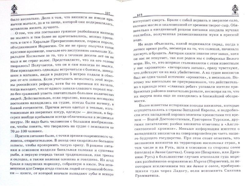 Иллюстрация 1 из 40 для Походы норманнов на Русь - Леонтьев, Леонтьева   Лабиринт - книги. Источник: Лабиринт