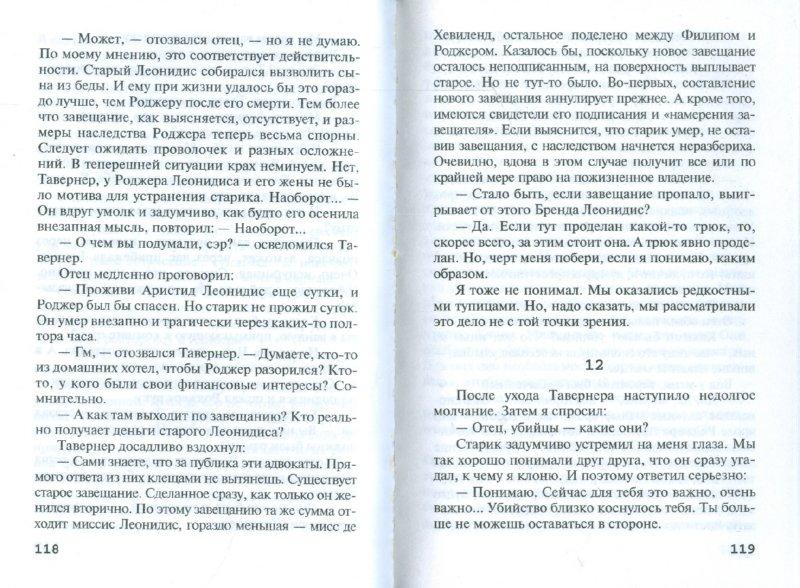 Иллюстрация 1 из 18 для Скрюченный домишко - Агата Кристи | Лабиринт - книги. Источник: Лабиринт