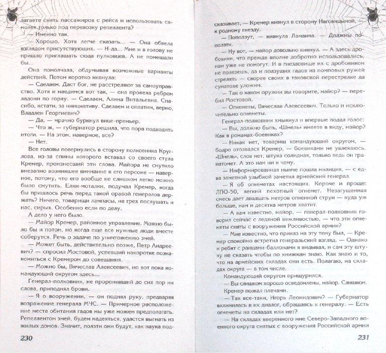 Иллюстрация 1 из 5 для Твари - Михаил Вершовский | Лабиринт - книги. Источник: Лабиринт