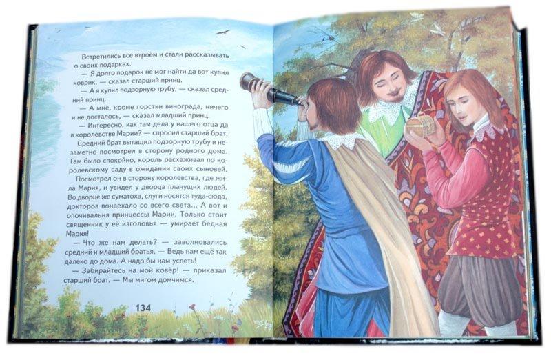 Иллюстрация 1 из 14 для Волшебные заморские сказки | Лабиринт - книги. Источник: Лабиринт