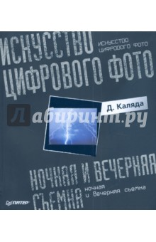 Искусство цифрового фото: ночная и вечерняя съемка