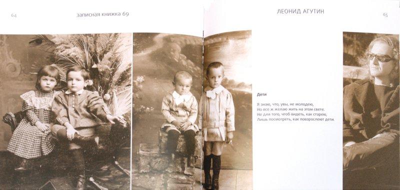 Иллюстрация 1 из 15 для Записная книжка 69. Стихи - Леонид Агутин | Лабиринт - книги. Источник: Лабиринт