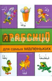 Арабский для самых маленьких от Лабиринт