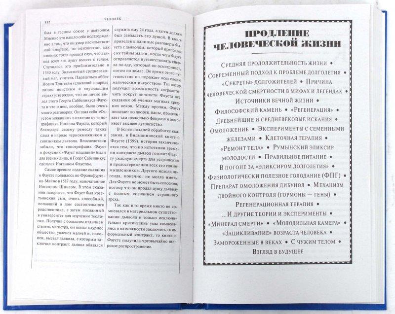 Иллюстрация 1 из 9 для 1000 самых интересных и таинственных фактов - Любовь Орлова | Лабиринт - книги. Источник: Лабиринт