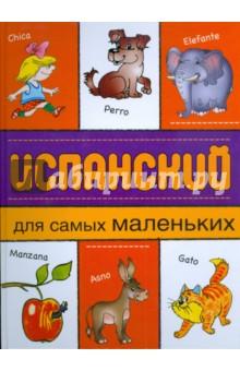 Испанский для самых маленькихЗнакомство с иностранным языком<br>Эта книга в картинках поможет вашему ребенку сделать первые шаги в изучении испанского языка. Яркие рисунки, несложные вопросы и задачи, простые и веселые стихи на испанском языке сделают обучение увлекательным, похожим на игру.<br>Таким образом у ребенка появится интерес к иностранному языку, и переход к следующему этапу обучения, письму и чтению, не составит труда.<br>В книге около 600 испанских слов и выражений и дано их произношение русскими буквами!<br>Составитель: Семина Ю.<br>