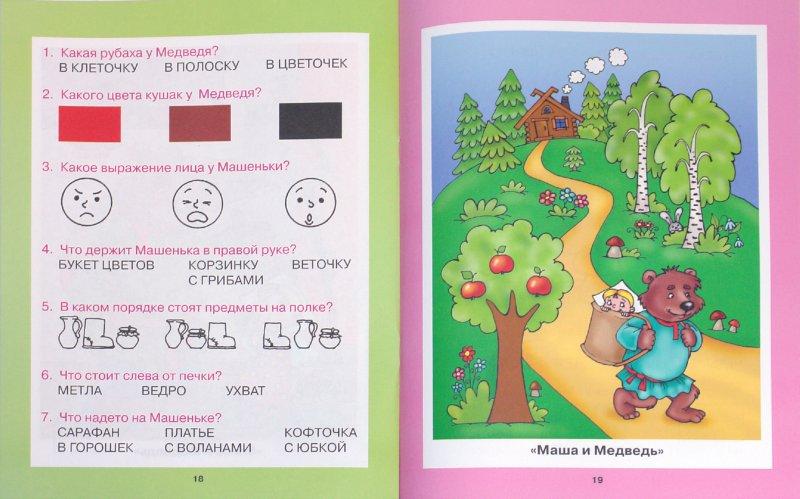 Иллюстрация 1 из 17 для Развиваем внимание и память. В гостях у сказки. Для детей от 2 до 7 лет - С. Васильева | Лабиринт - книги. Источник: Лабиринт