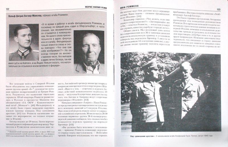 Иллюстрация 1 из 4 для Миф Роммеля. Легенда Африканского корпуса - Морис Реми | Лабиринт - книги. Источник: Лабиринт