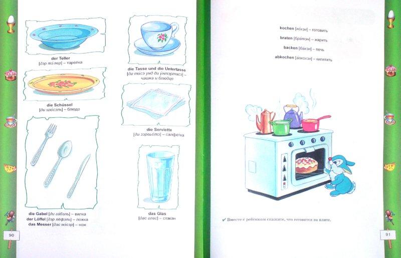 Иллюстрация 1 из 14 для Немецкий для самых маленьких   Лабиринт - книги. Источник: Лабиринт