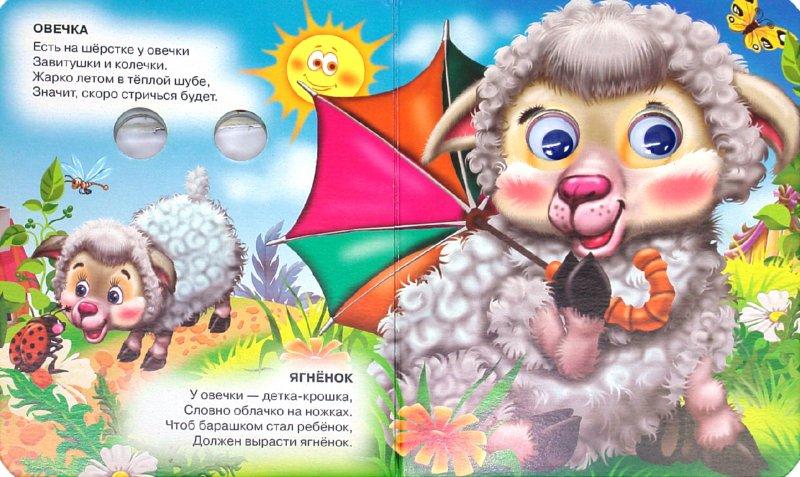 Иллюстрация 1 из 10 для Мамы и детки - Ольга Крас | Лабиринт - книги. Источник: Лабиринт