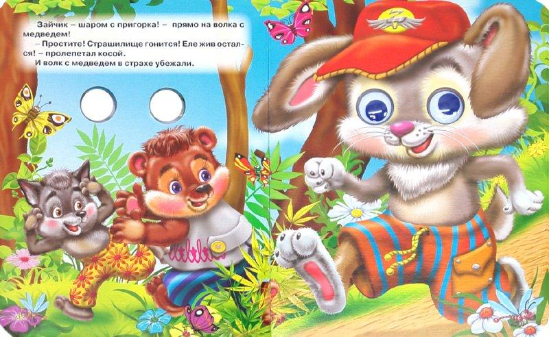Сказка У страха глаза велики - Русские сказки для