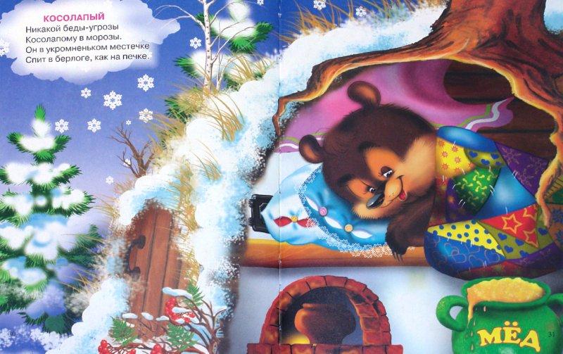 Иллюстрация 1 из 27 для Стихи, скороговорки малышам | Лабиринт - книги. Источник: Лабиринт
