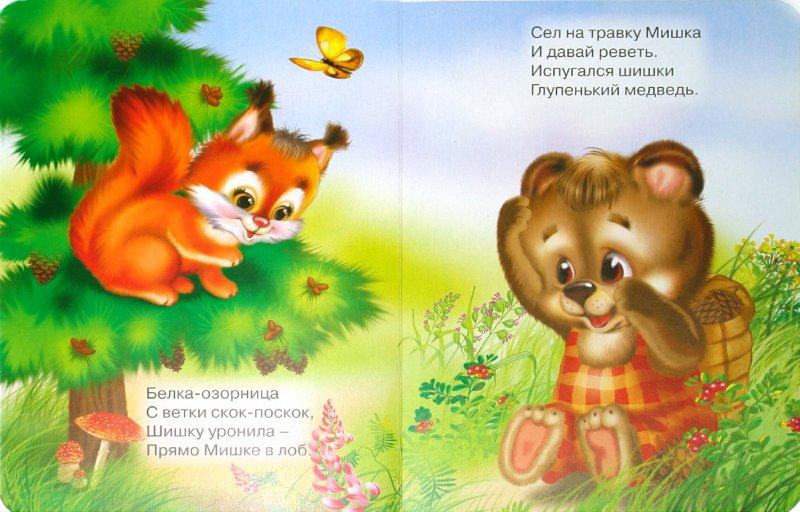 Иллюстрация 1 из 4 для Мишка косолапый - Оксана Иванова | Лабиринт - книги. Источник: Лабиринт