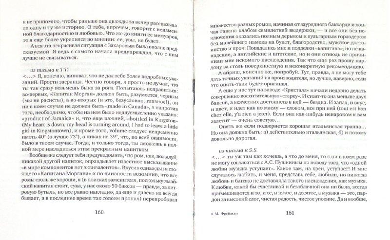 Иллюстрация 1 из 7 для Каша из топора - Марк Фрейдкин | Лабиринт - книги. Источник: Лабиринт