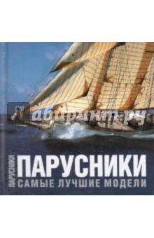 Парусники. Самые лучшие моделиФотоальбомы<br>В этом прекрасно иллюстрированном издании представлены самые лучшие модели парусников.<br>