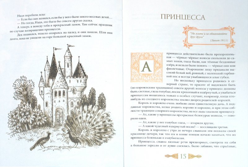 Иллюстрация 1 из 23 для Добрые сказки - Ника Андрос   Лабиринт - книги. Источник: Лабиринт