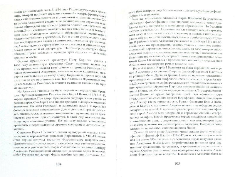 Иллюстрация 1 из 13 для Тайны имен и названий - Виктор Рязанцев   Лабиринт - книги. Источник: Лабиринт