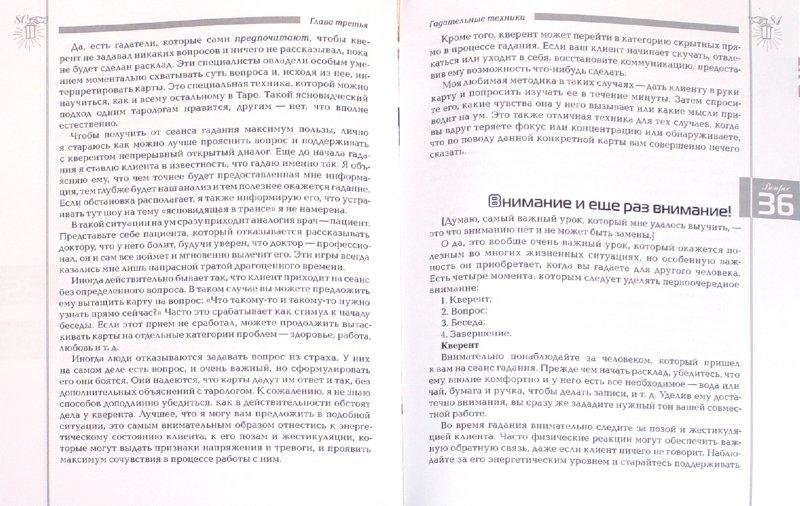 Иллюстрация 1 из 9 для Таро в вопросах и ответах - Амберстоун, Амберстоун | Лабиринт - книги. Источник: Лабиринт