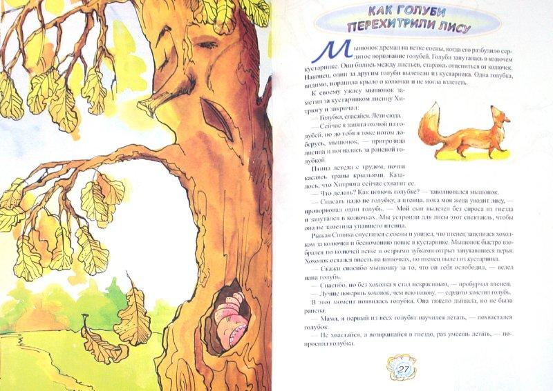 Иллюстрация 1 из 9 для Сказки волшебной жемчужины - Лопатина, Скребцова | Лабиринт - книги. Источник: Лабиринт