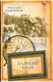 Далекий крайКлассическая отечественная проза<br>Далекий край - первая книга цикла романов о мореплавателе Г.Невельском и первопроходцах Дальнего Востока, без колебания готовых раздвинуть границы возможного и открыть путь в новые, доселе неведомые земли. <br>Огромные леса Приамурья богаты зверем, в великой реке и ее протоках не иссякает рыба. В этом диком и вольном мире легко и привольно живется охотникам и рыболовам маленьких полудиких племен. <br>Но однажды туда приходят чужеземцы - лоча. Русские. И жизнь Приамурья меняется навсегда. <br>Как доверчивым нанайцам отличить друга от врага? <br>Как понять, кто из пришельцев просто хочет ограбить их богатый, нетронутый край, а кто готов стать для них верным товарищем и защитником?..<br>