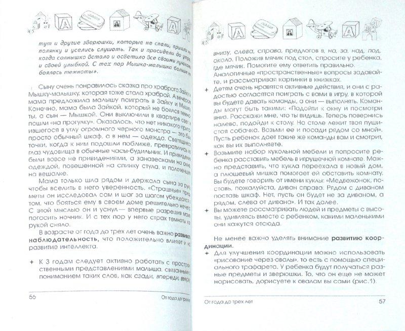 Иллюстрация 1 из 20 для Проверьте интеллект своего ребенка. Мышление. Для малышей от 0 до 7 лет - Диана Хорсанд   Лабиринт - книги. Источник: Лабиринт