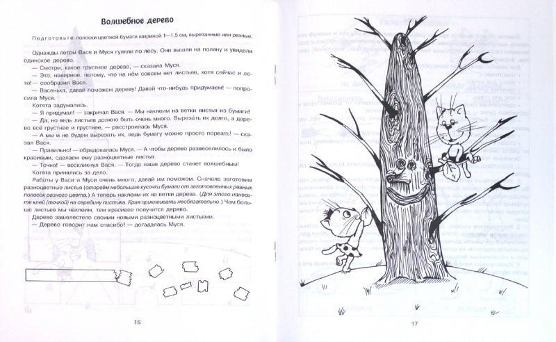 Иллюстрация 1 из 37 для Лепка и аппликация для самых маленьких - Ольга Сахарова   Лабиринт - книги. Источник: Лабиринт