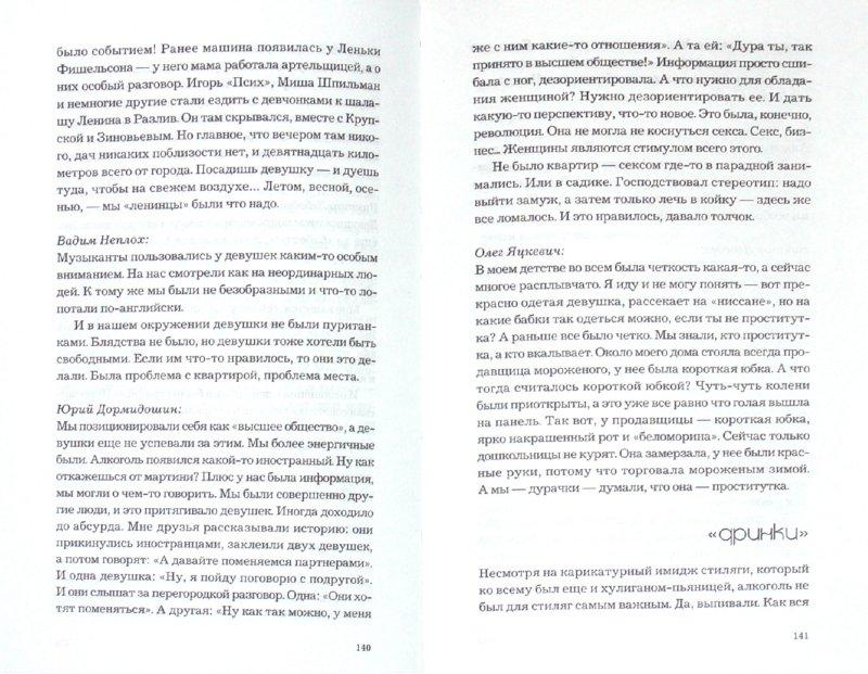 Иллюстрация 1 из 9 для Стиляги - Коротков, Литвинов | Лабиринт - книги. Источник: Лабиринт