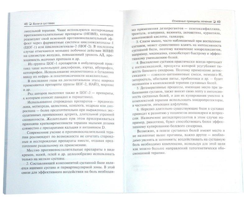 Иллюстрация 1 из 4 для Боли в суставах - Зудбинов, Зудбинова   Лабиринт - книги. Источник: Лабиринт