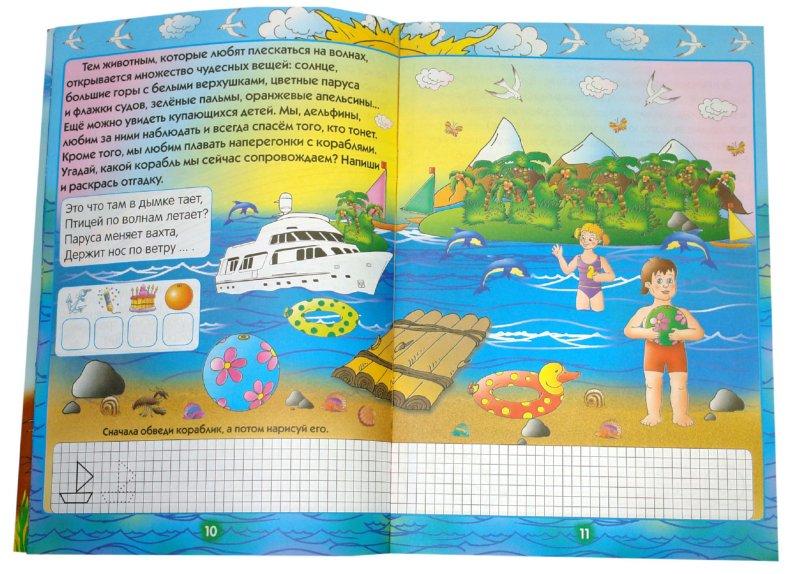 Иллюстрация 1 из 10 для Загадки дельфиненка Фили. Обитатели морей и океанов | Лабиринт - книги. Источник: Лабиринт