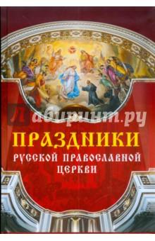 Праздники Русской Православной Церкви