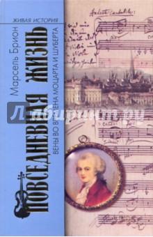 Повседневная жизнь Вены во времена Моцарта и ШубертаИстория городов<br>Марсель Брион воскрешает в своей книге золотой век Вены - счастливого города, предававшегося в ту эпоху изысканным наслаждениям. Здесь не умолкая звучала музыка, давались превосходные представления, устраивались ярмарки, гулянья, шествия, выступления бродячих фокусников и акробатов. В головокружительном вальсе, как во сне, проходила жизнь; венцы как будто жили, чтобы танцевать и умереть, задохнувшись от танца. Но не только о радостях венской жизни написана эта книга. Здесь подробно повествуется о закулисной истории Австрии от Иосифа II до Меттерниха. О появлении класса буржуазии и царстве г-на Бидермайера, который мечтает о розовом с позолотой мире, но мечта которого прерывается революцией 1848 года, знаменовавшей конец блистательной эпохи. Марсель Брион, член Французской академии, - автор романов и новелл, большой знаток искусства и музыки, автор многих книг.<br>Перевод с французского Г. Г. Карпинского.<br>
