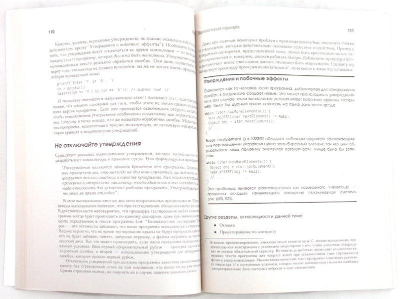 Иллюстрация 1 из 7 для Программист-прагматик. Путь от подмастерья к мастеру - Хант, Томас   Лабиринт - книги. Источник: Лабиринт