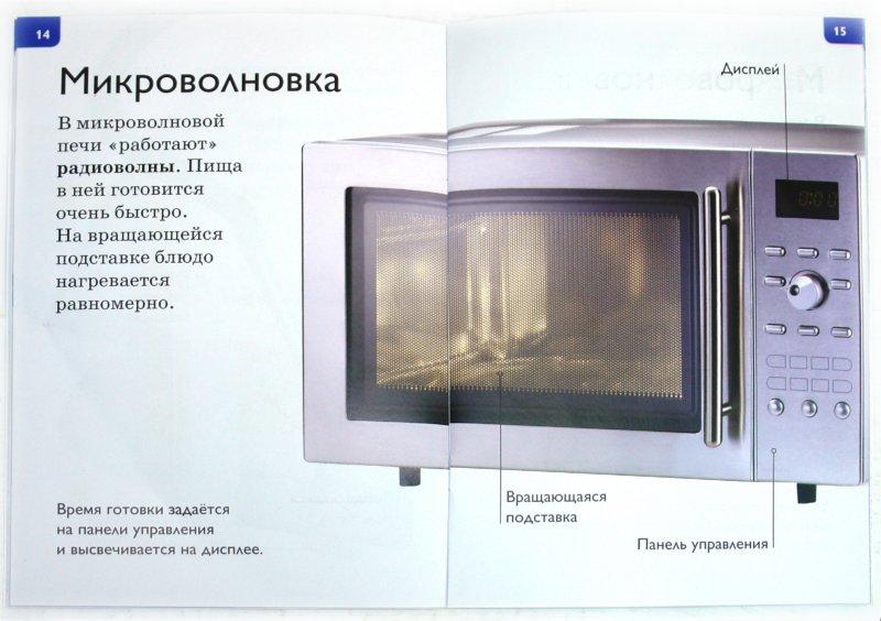 Иллюстрация 1 из 25 для Машины и механизмы - Дениз Райан   Лабиринт - книги. Источник: Лабиринт