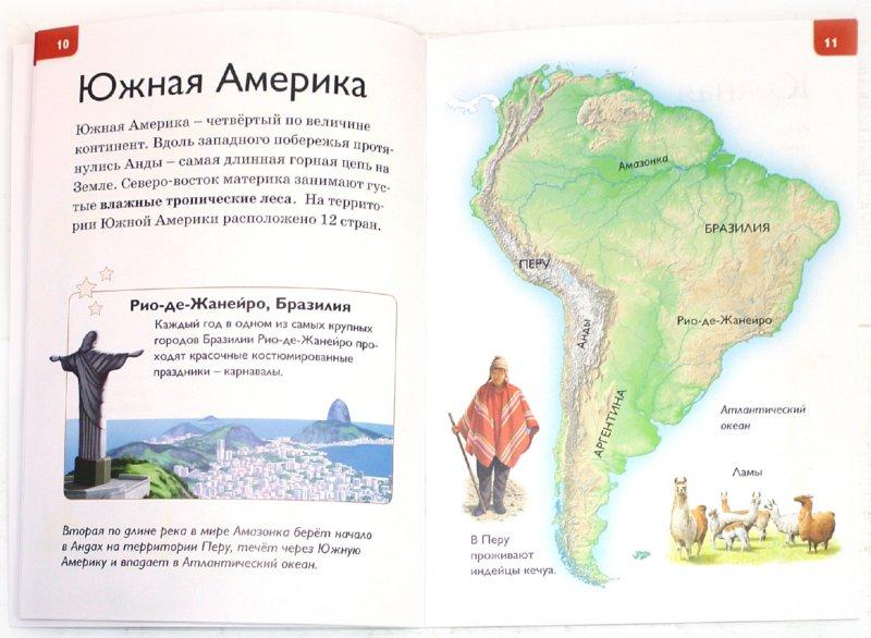 Иллюстрация 1 из 26 для Материки и океаны - Роберт Коуп | Лабиринт - книги. Источник: Лабиринт
