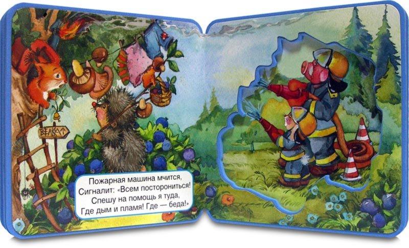 Иллюстрация 1 из 9 для С пазлами. Про машины - Марина Дружинина | Лабиринт - книги. Источник: Лабиринт