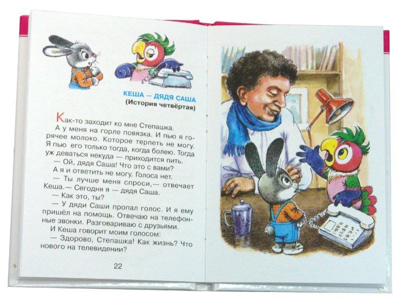 Иллюстрация 1 из 8 для Спокойной ночи, Кеша! - Александр Курляндский   Лабиринт - книги. Источник: Лабиринт