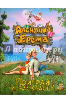 Алёнушка и Ерёма. Поиграй и раскрась