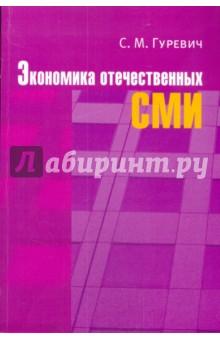 Гуревич Семен Экономика отечественных СМИ: учебное пособие для студентов вузов