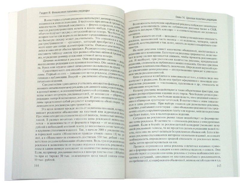 Иллюстрация 1 из 6 для Экономика отечественных СМИ: учебное пособие для студентов вузов - Семен Гуревич | Лабиринт - книги. Источник: Лабиринт