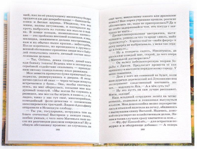 Иллюстрация 1 из 7 для Жениться и обезвредить - Андрей Белянин | Лабиринт - книги. Источник: Лабиринт