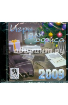 Игры для офиса 2009. CDpc