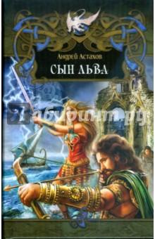 Астахов Андрей Сын льва
