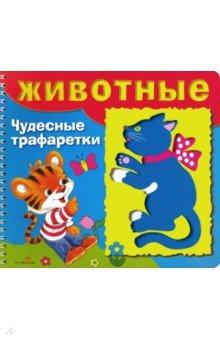 Животные. Чудесные трафареткиЗнакомство с миром вокруг нас<br>Чудесные трафаретки! Наши книжки с трафаретками действительно чудесные! Ваш ребенок сможет:<br>- по-разному раскрашивать трафаретки,<br>- создавать новые картинки,<br>- изучать животных.<br>Для чтения взрослыми детям.<br>