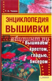 Книги по вышивке гладью - Журналы - Aurora Borealis