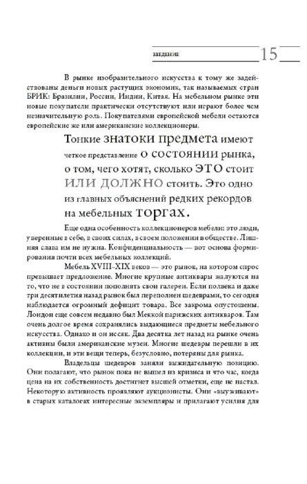 Иллюстрация 1 из 8 для Моя дорогая мебель: Искусство покупать антиквариат - Сурия Садекова   Лабиринт - книги. Источник: Лабиринт