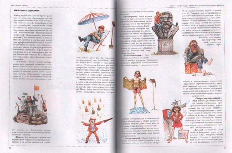 Иллюстрация 1 из 28 для Энциклопедия для детей. Том 6. Выбор профессии   Лабиринт - книги. Источник: Лабиринт
